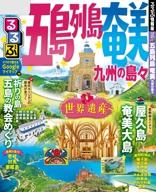 るるぶ五島列島 奄美 九州の島々
