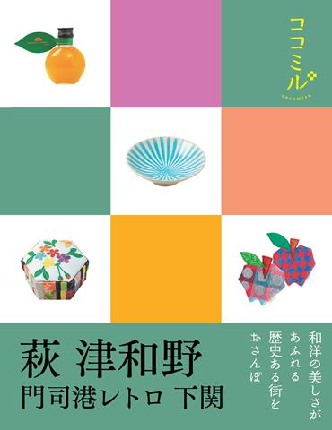 ココミル 萩 津和野 門司港レトロ 下関(2019年版)