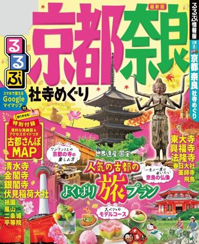 るるぶ京都 奈良 社寺めぐり