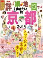 詳細地図で歩きたい町 京都2019
