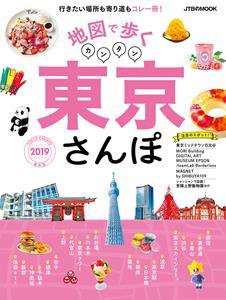 地図で歩く カンタン東京さんぽ2019