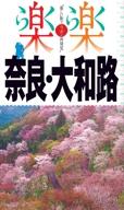 楽楽 奈良・大和路(2019年版)