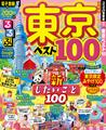 るるぶ東京ベスト100