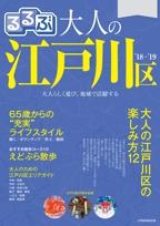 るるぶ大人の江戸川区'18~'19
