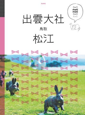 マニマニ 出雲大社 松江 鳥取(2021年版)