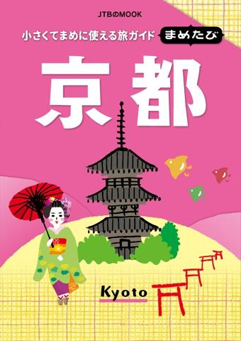 まめたび京都(2019年版)