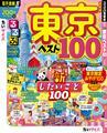るるぶ東京ベスト100 ちいサイズ