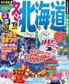 るるぶ冬の北海道19