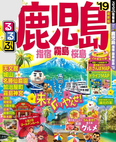 るるぶ鹿児島 指宿 霧島 桜島'19