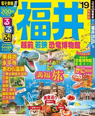 るるぶ福井 越前 若狭 恐竜博物館'19