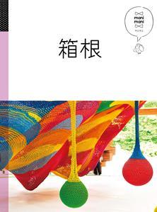 マニマニ 箱根(2019年版)