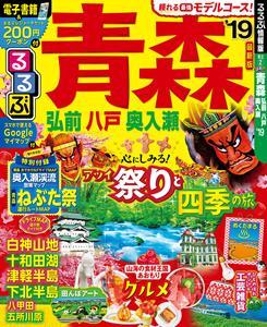 るるぶ青森 弘前 八戸 奥入瀬'19