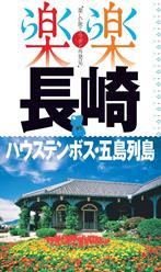 長崎・ハウステンボス・五島列島