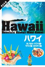 ハワイ ホノルル・ハワイ島・マウイ島・カウアイ島