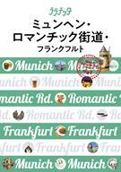 ミュンヘン・ロマンチック街道・フランクフルト