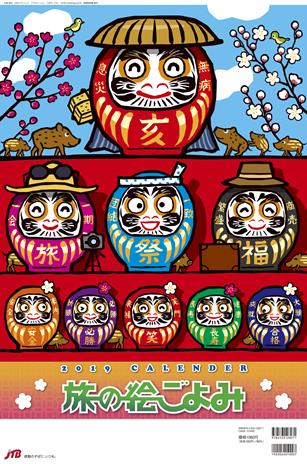 旅の絵ごよみカレンダー2019年版