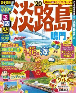 るるぶ淡路島 鳴門'20