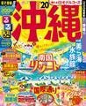 るるぶ沖縄'20