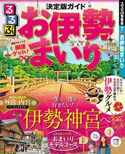 るるぶお伊勢まいり(2020年版)