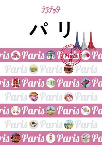 ララチッタ パリ(2020年版)