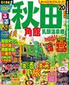 るるぶ秋田 角館 乳頭温泉郷'20
