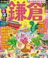 るるぶ鎌倉'20