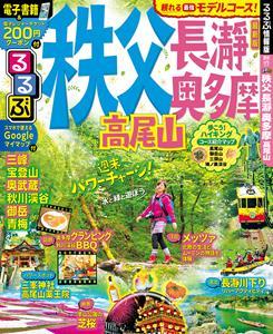 るるぶ秩父 長瀞 奥多摩 高尾山(2020年版)