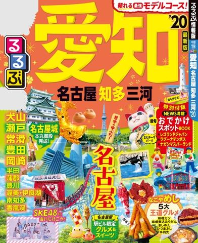 るるぶ愛知 名古屋 知多 三河'20