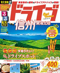 るるぶドライブ信州 東海 北陸ベストコース(2020年版)