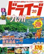 るるぶドライブ九州ベストコース'20