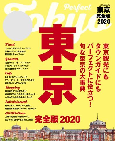 東京 完全版2020