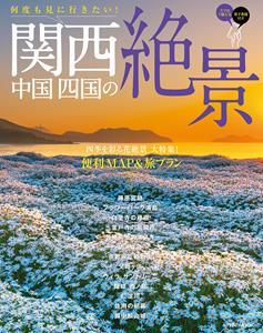何度も見に行きたい! 関西 中国 四国の絶景