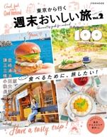 東京から行く週末おいしい旅 vol.2