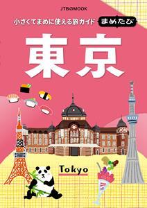 まめたび 東京(2020年版)
