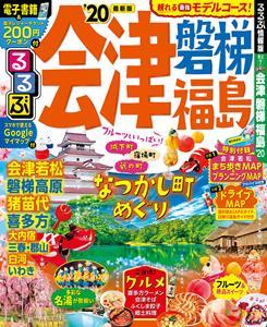 るるぶ会津 磐梯 福島'20