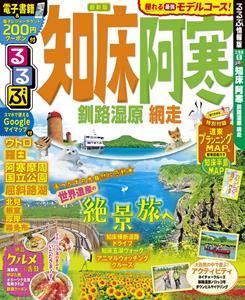 るるぶ知床 阿寒 釧路湿原 網走(2020年版)