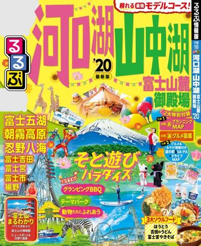 るるぶ河口湖 山中湖 富士山麓 御殿場'20