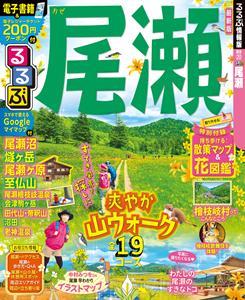 るるぶ尾瀬(2020年版)