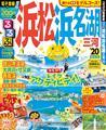 るるぶ浜松 浜名湖 三河'20