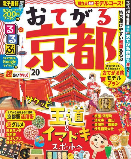 るるぶおてがる京都'20 超ちいサイズ