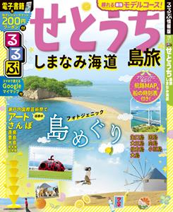 るるぶせとうち島旅 しまなみ海道(2020年版)