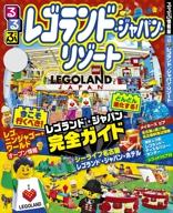 るるぶレゴランド・ジャパン・リゾート(2020年版)