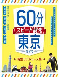 60分スピード観光 東京