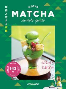 抹茶と恋する京都