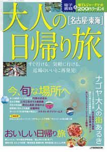 大人の日帰り旅 名古屋・東海(2020年版)