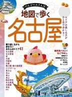 地図で歩く 名古屋(2020年版)
