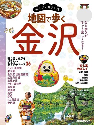 地図で歩く 金沢(2020年版)