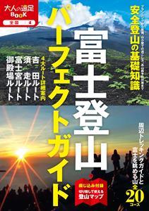 富士登山パーフェクトガイド(2020年版)