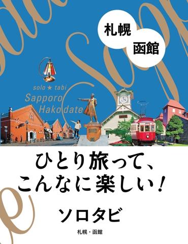 ソロタビ 札幌・函館