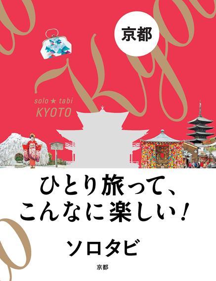 ソロタビ 京都